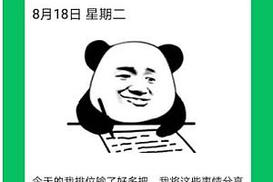 """""""舔狗日记"""" 小程序源码"""