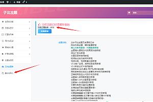 Zibll子比主题-最新版本V5.6-免授权版