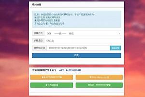 2020零钱互换系统带后台源码支持支付宝+微信+QQ钱包