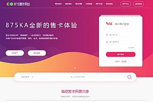 知宇自动发卡网站新增万卡与510两套模板