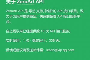 2020年PHP开源API管理平台源码
