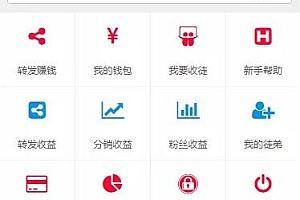 PHP全新微小豆朋友圈分享赚钱系统网站源码带分销功能