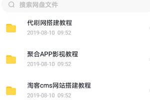 网站代刷网cms等搭建教程