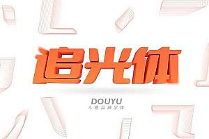 斗鱼一款可免费商用的字体:斗鱼追光体