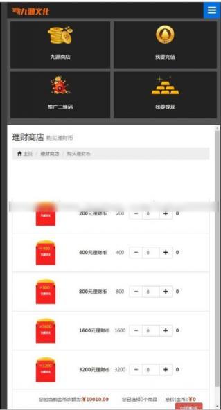 每日返利分红平台整站源码 8级分销资金盘防黑版带商城系统源码+详细安装教程