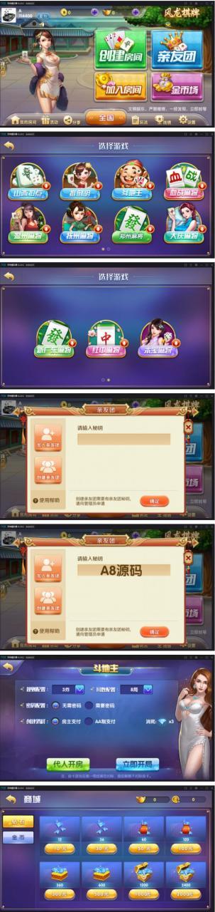 风龙棋牌游戏源码组件 最新网狐精华源码 二开风龙棋牌