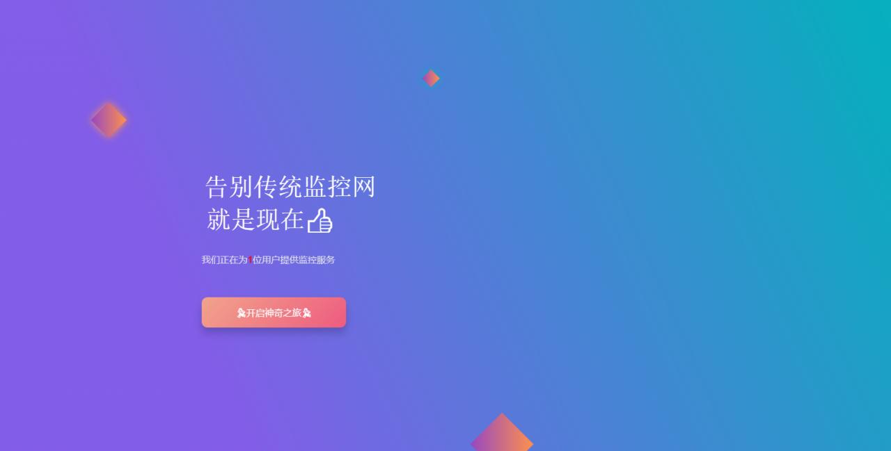 美化监控网站进程_秒赞_源码