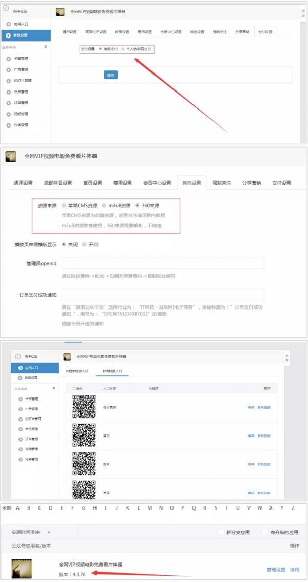 no_name_1.jpg VIP视频电影建站cms V5.0.2 【微擎模块】 微擎 小程序 第1张