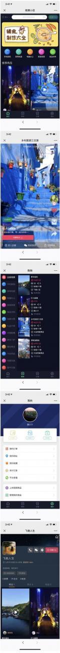 no_name.jpg 视频小店 V1.0.1 微擎功能模块 第1张