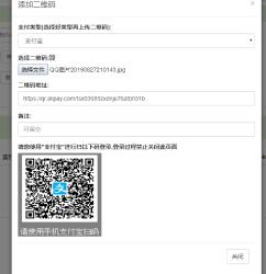 未来码支付1.2开源版 免签约即时到账支付源码