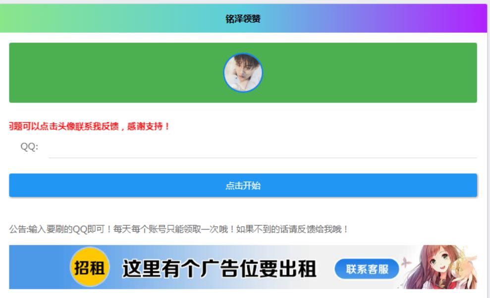 【首发】领取QQ名片赞源码 附带领赞接口